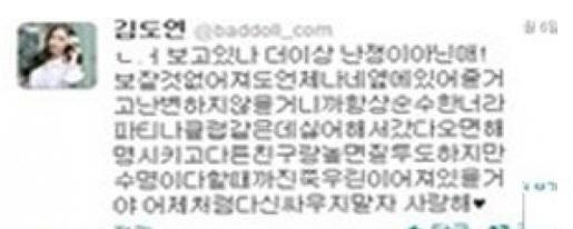 엘 열애설, 화성인 김도연과 커플 신발-팔찌? '목격담도…'