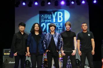 '20�ֳ�' YB ''������' �� ��� ���� ڸ ���� ����ȭ'