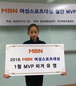 '피겨 샛별' 유영, 여성스포츠 대상 1월 MVP