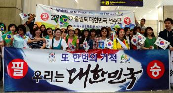 '대한민국 올림픽 선수단을 환영합니다'