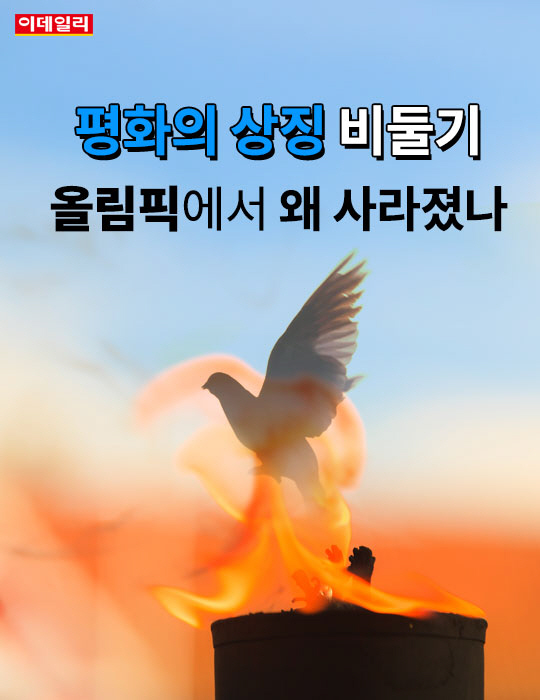 '평화의 상징' 비둘기, 올림픽에서 왜 사라졌나