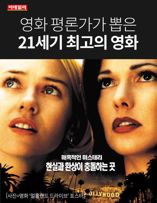 영화 평론가가 뽑은 21세기 최고의 영화