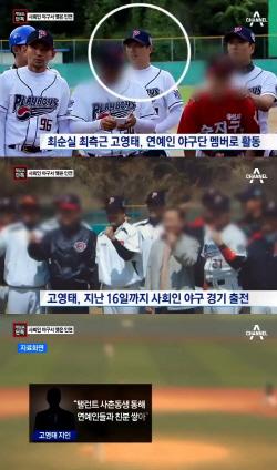 고영태, 연예인 야구단 소속…<br>지난 16일 경기 참여