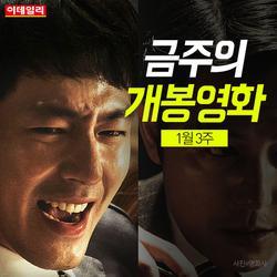 [카드뉴스] 금주의 개봉 영화 (1월 3주)