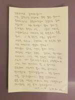 김태희, 비와 결혼 후 자필 손편지