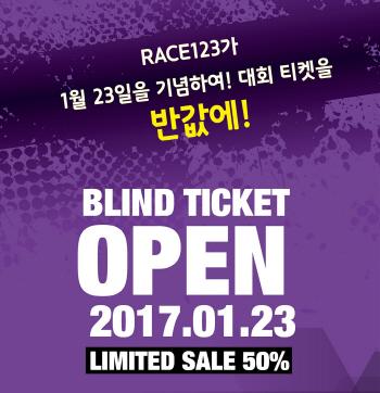 내구레이스 'RACE123', 블라인드 티켓 예매 이벤트