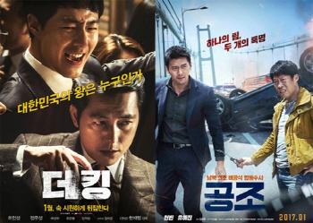 '더킹' vs '공조', 한치 앞 몰라…예매율 초박빙