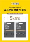 골프존, 골프문화상품권 이마트 출..