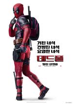 """오스카 진행자 지미 키멜 """"'데드풀', 작품상 후보에 올랐어야"""""""