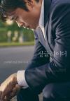[e주말]영화 '싱글라이더', 기다렸던 이병헌 감성 연기