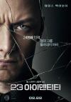 [e주말]영화 '23아이덴티티', 제임스 맥어보이 원맨쇼