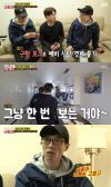 '런닝맨' 조우종♥정다은 '러브 하우스' 최초 공개