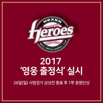 넥센히어로즈, '2017 영웅 출정식' 실시