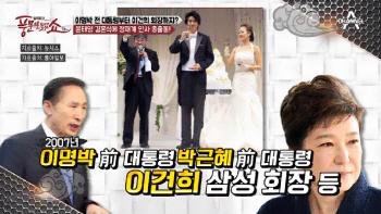 """""""박근혜, 윤태영-임유진 결혼식도 참석..하객만 1000여명"""""""