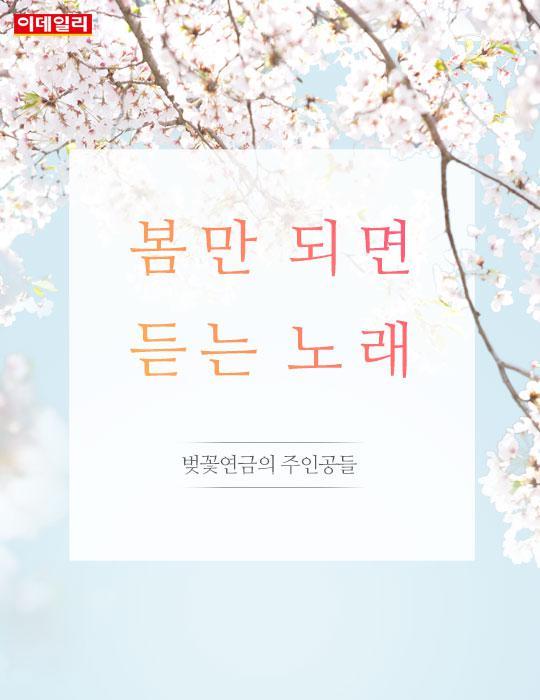 봄만 되면 듣는 노래 5곡 `벚꽃연금의 주인공들`