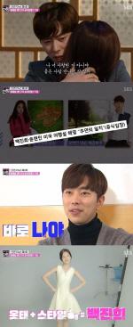 '1년 연애' 윤현민♥백진희, 알고보니 서로의 완벽한 이상형