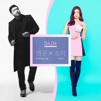 브아솔 영준, 구구단 소이와 봄 시즌송 4월4일 발매
