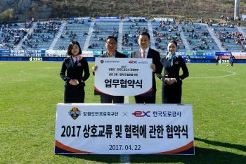 강원FC, 한국도로공사와 교류·협력 업무협약