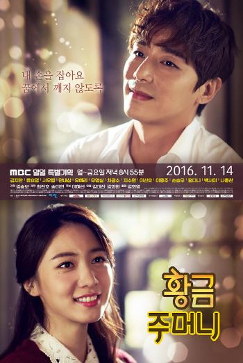 MBC 측 저녁 일일극 폐지설, 사실무근(공식입장)
