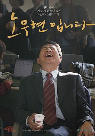 영화 '노무현입니다' 가장 보고 싶은 영화 1위