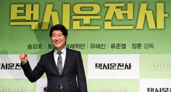 [포토]송강호, 영화 '택시운전사' 파이팅!