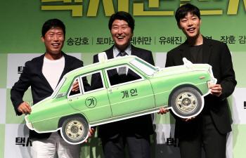 [포토]유해진-송강호-류준열, 영화 '택시운전사'