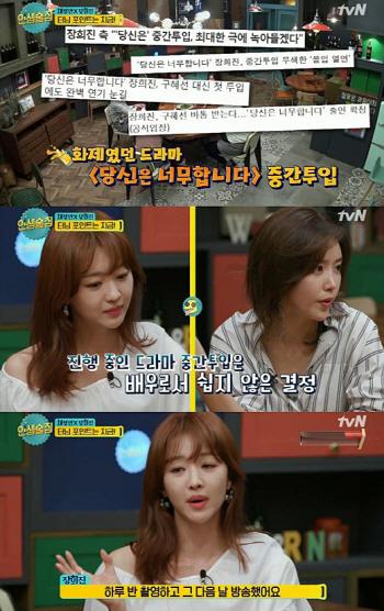 장희진, 구혜선 대타 '당신은 너무합니다' 출연 결심하게 된 이유