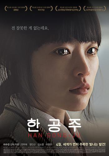 '한공주' 천우희·이수진 감독, '우상'으로 의기투합