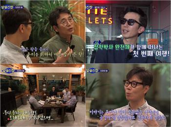 '알쓸신잡', 최고 시청률 8.5%…자체 최고 경신