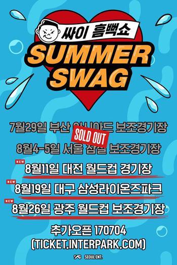 싸이, 여름 콘서트 '흠뻑쇼' 전석 매진! 3개 도시 추가 개최