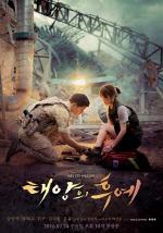 KBS드라마 송송커플 '태양의 후예' 몰아보기 긴급편성