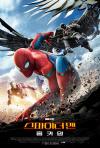 '스파이더맨:홈커밍' 22일만에 700만 돌파