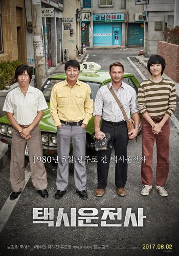 [택시운전사③]한국영화 15번째 천만영화 '눈앞'