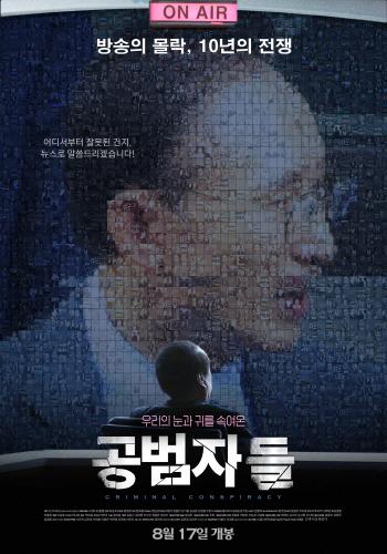 [MBC 파업가나]④'공범자들' 첫날 '1만명' 동원, 그 의미는?