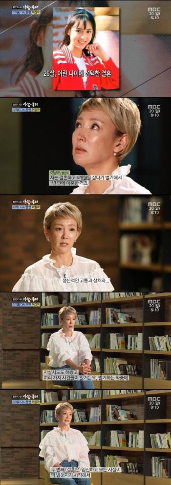 이상아 '세 번의 이혼..정신적 고통에 자살시도까지'
