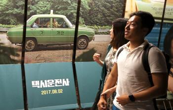 [포토]'택시운전사', 천만관객 태우고 달려갑니다!