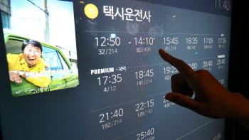 [포토]'택시운전사' 2017 첫 천만영화 등극