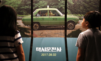 [포토]5.18 다룬 영화 '택시운전사', 올해 첫 천만 영화 등극