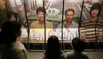[포토]5.18 다룬 영화 '택시운전사', 1000만 넘었다!