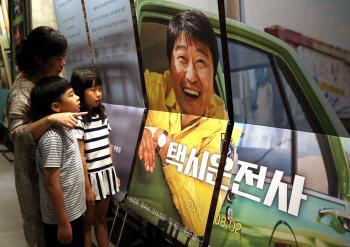 [포토]천만 모이게 한 영화'택시운전사'의 힘