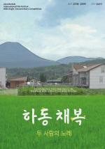 장편 다큐 '하동채복-두 사람의 노래' 부산국제영화제서 공식 상영