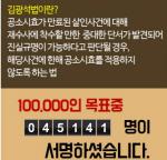 [김광석 미스터리] ② 여론 업은 '김광석법', 위헌 논란