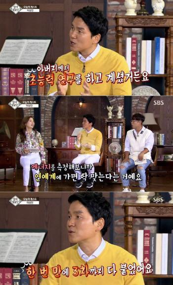 `영재발굴단` 이상인, 회계사 준비 중 배우된 사연