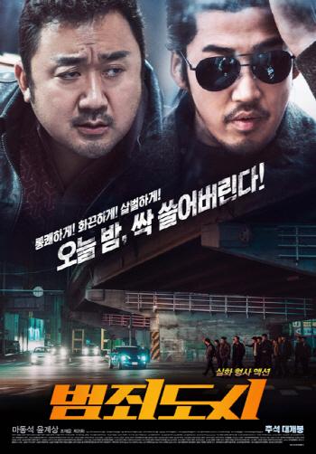 '범죄도시' 500만 눈앞…4만명 남았다
