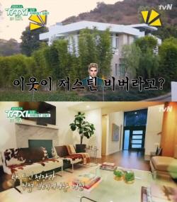 '택시' 김민, LA 저택 공개…저스틴 비버 이웃