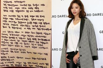 '박수진 병원 특혜' 추가 폭로글 치료실 버티기.. 특혜 맞다