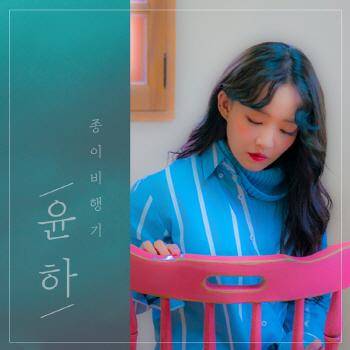 윤하, '종이비행기' 음원 차트 2위 진입 안착