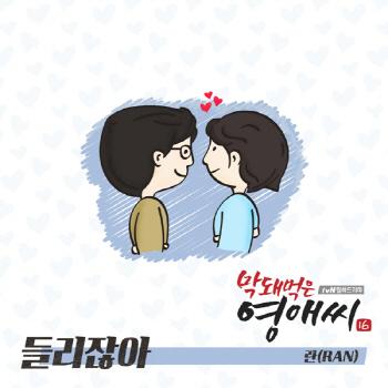 란, '막영애16' OST 참여…'들리잖아' 발표