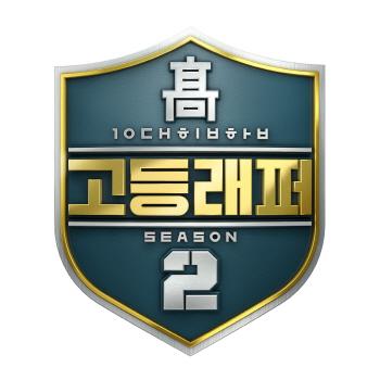 '고등래퍼2', 공식 로고 공개…19일부터 지원자 모집