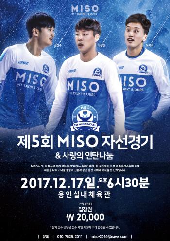 김진수·심서연 등…축구 스타 30인의 '특별한 기부'